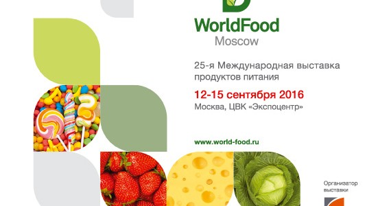 "International trade fair ""WorldFood Moscow 2016"""